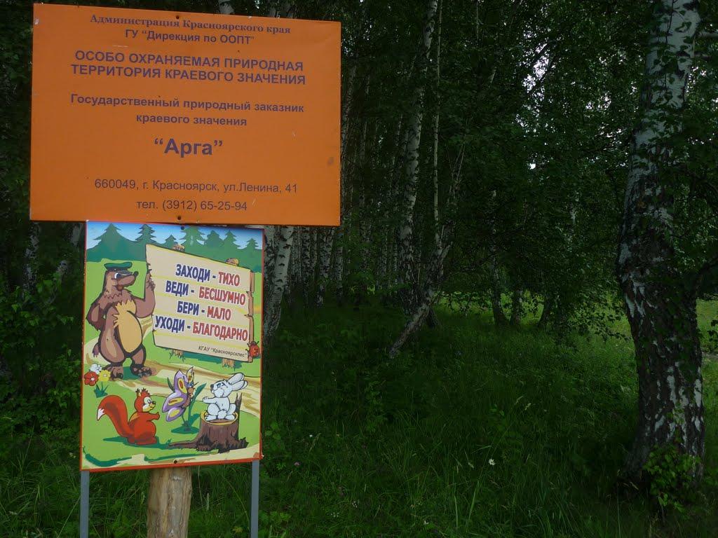 Заказник Агра в Красноярском крае