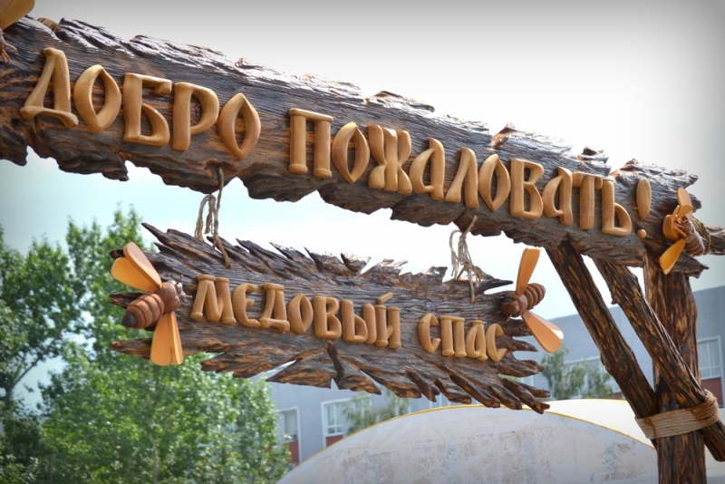 Медовый спас на Алтае