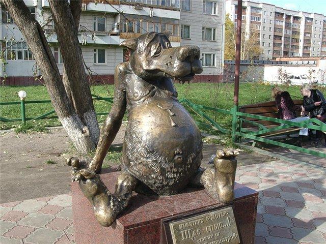 ПамятникСчастью