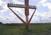 Зональный район Алтайского края