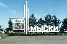 Город Мыски в Кемеровской области