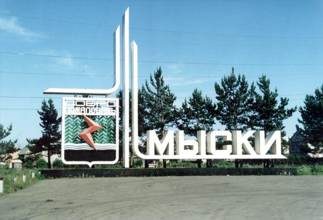 Город Мыски
