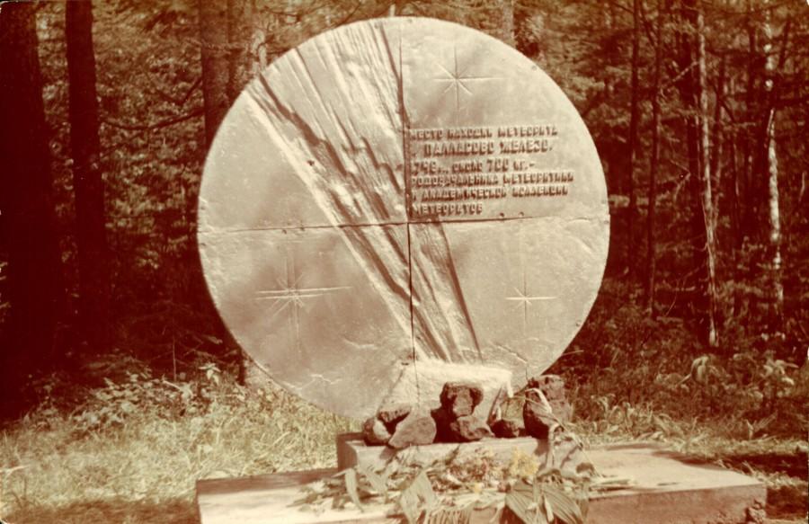 Памятник метеориту