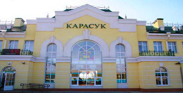 Город Карасук