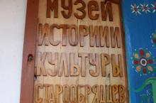 Музей старообрядческой культуры