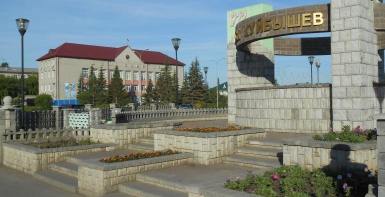 город куйбышев