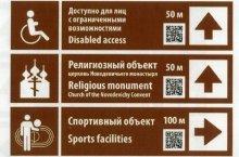 В текущем году в Хакасии установят впервые туристические знаки на дорогах