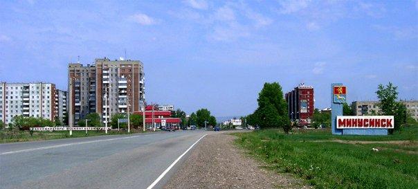 Город Минусинск