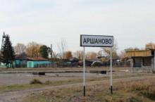 Село Аршаново в Хакасии