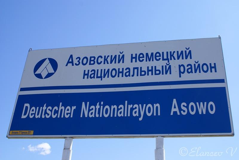 Азовский немецкий национальный район