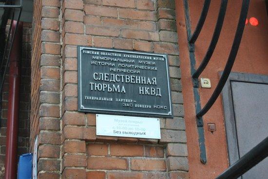 «Следственная тюрьма НКВД»