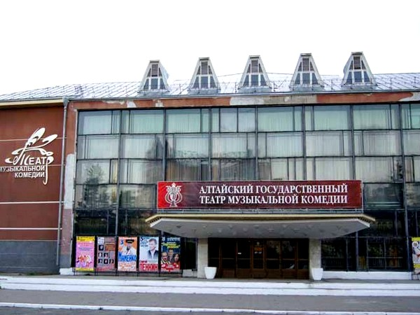 Алтайский государственный театр музыкальной комедии