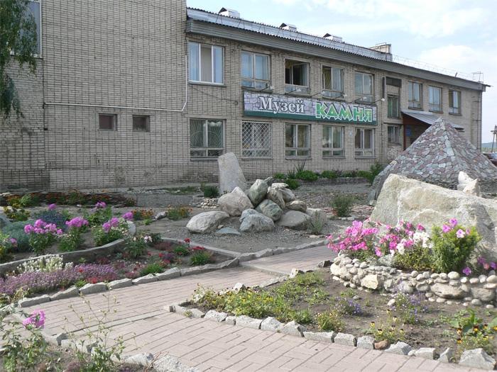 Музей камня