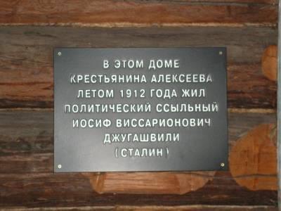 Нарымский музей политической ссылки