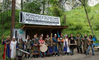 Археологический исторический парк «Перекресток миров»