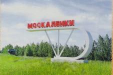 Москаленский район Омской области