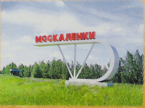 Москаленский район