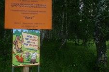Заказник «Арга» в Красноярском крае