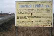 Стоянка первобытных людей «Волчья Грива» в Новосибирской области
