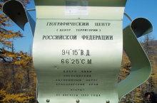 Географический центр Российской Федерации.