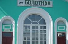 Город Болотное в Новосибирской области
