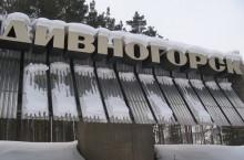 Город Дивногорск в Красноярском крае