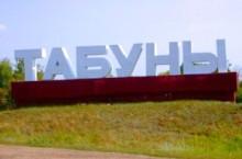 Село Табуны в Алтайском крае