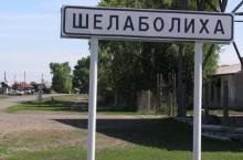 Село Шелаболиха в Алтайском крае