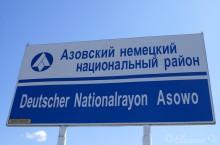 Азовский немецкий национальный район в Омской области
