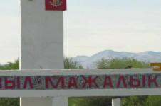 Село Кызыл-Мажалык в Тыве