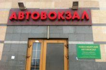 Автовокзал Новосибирска: расписание и цены 2018
