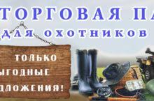 Продажа и покупка военного снаряжения на Namite.ru