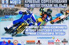 В Барнауле состоятся мотоциклетные гонки на льду