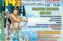 В Томской области состоится «Народная рыбалка-2020»