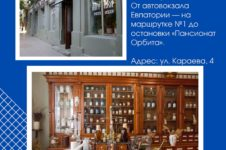 5 самых необычных музеев Крыма